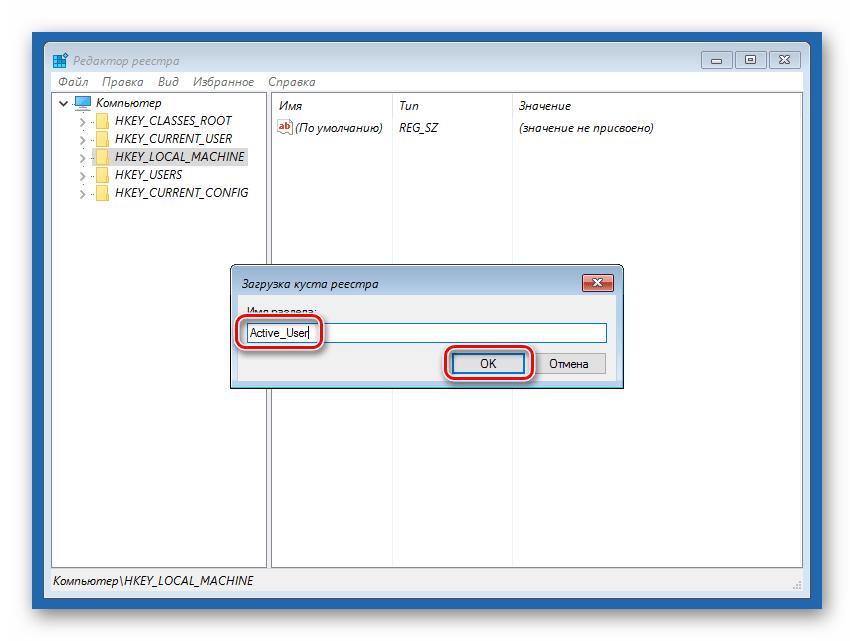 Присвоение имени загруженному разделу реестра при загрузке с установочного диска Windows 10
