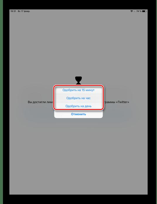 Продолжение работы с приложением исходя из выбора пользователя по продлению лимита на iPhone