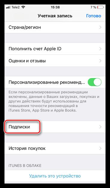 Просмотр подписок в App Store на iPhone