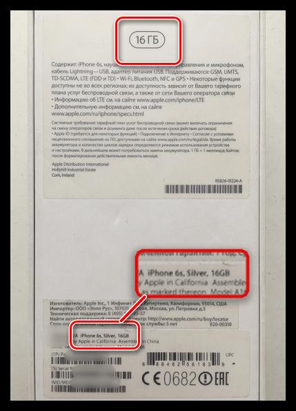 Просмотр размера памяти на коробке iPhone