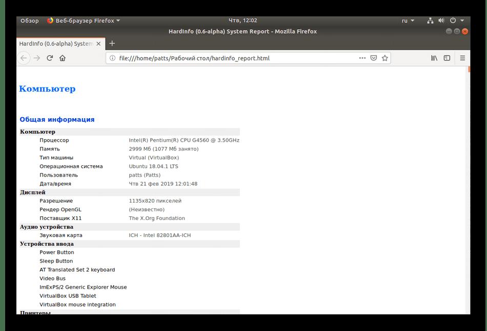 Просмотр сохраненного отчета в Hardinfo Linux