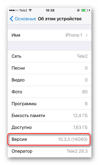 Просмотр версии iOS в настройках iPhone