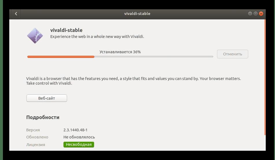 Процедура инсталляции программы в Ubuntu