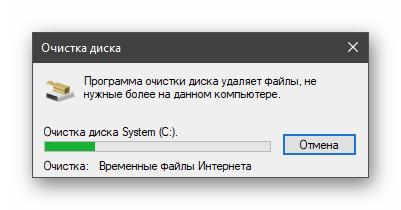 Процесс очистки системного накопителя от ненужных файлов стандартной утилитой в Windows 10