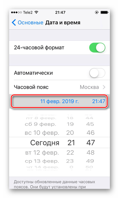 Процесс ручной настройки времени на iPhone