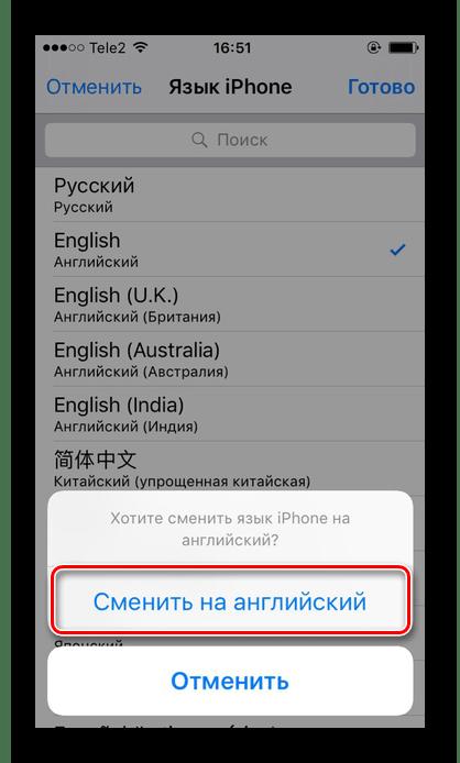 Процесс смены языка системы на iPhone