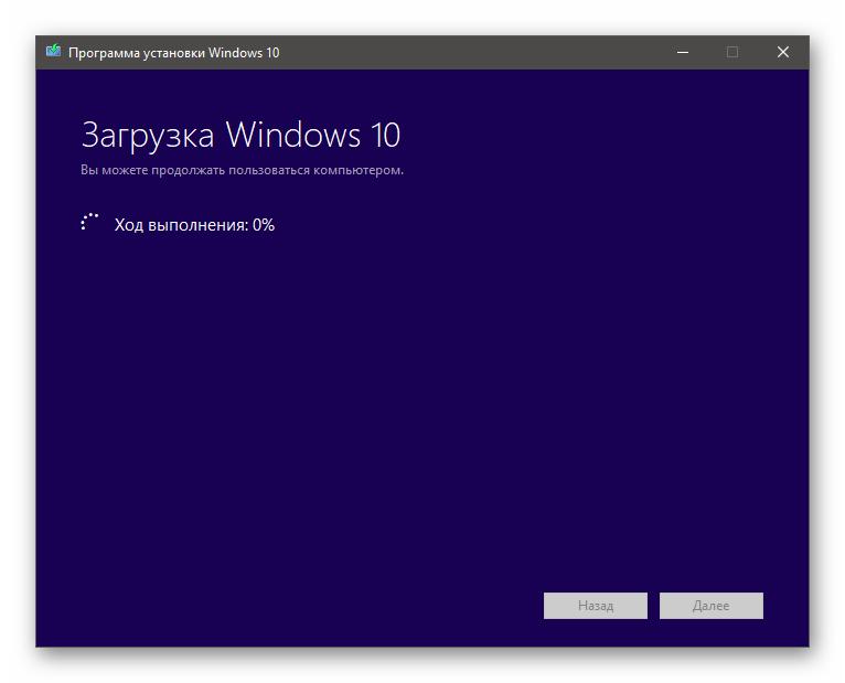 Процесс загрузки и записи образа на флеш-накопитель в программе установки Windows 10