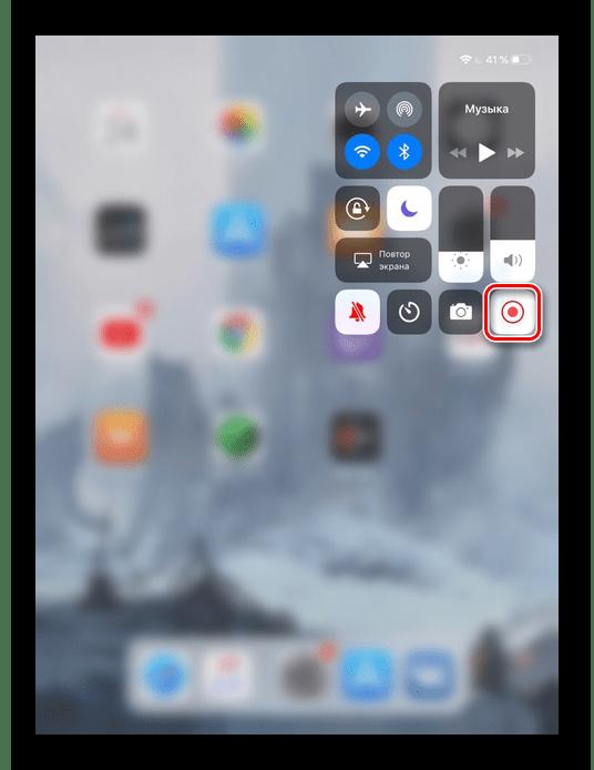 Процесс завершения записи экрана на iPhone в iOS 11 и выше