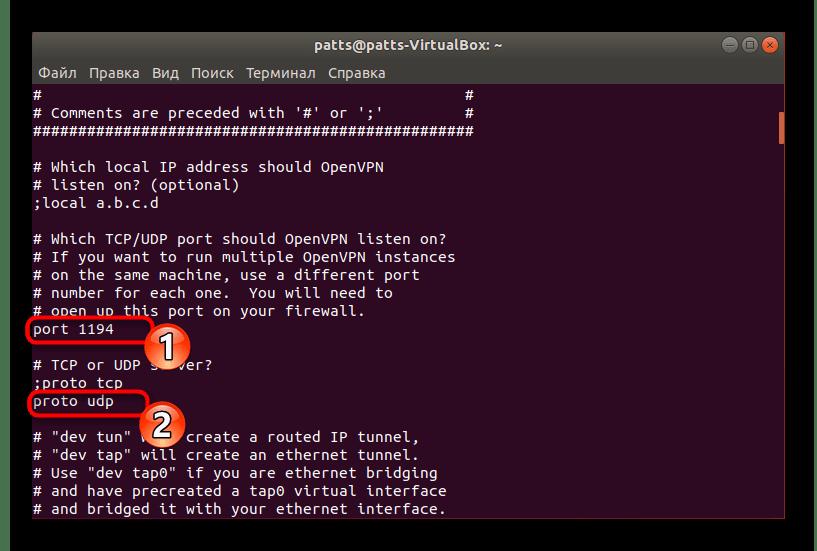 Проверить конфигурационный файл для OpenVPN в Ubuntu