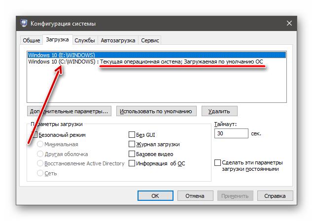 Проверка настроек меню загрузки в Конфигурации системы Windows 10