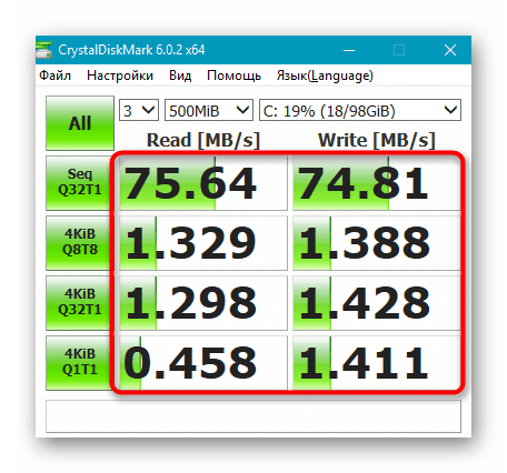 Проверка скорости чтения жесткого диска