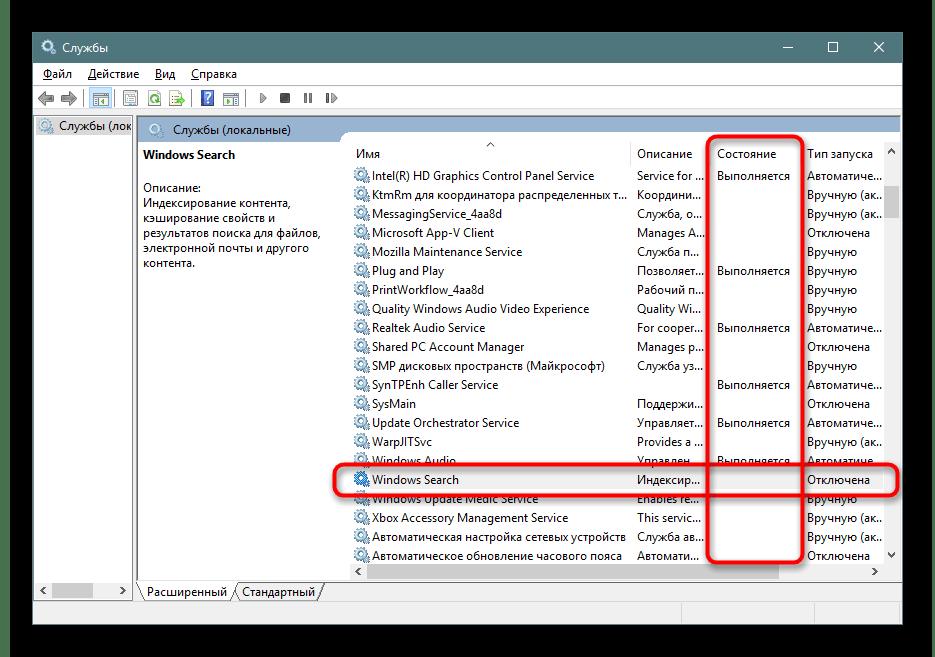 Проверка состояния службы Windows Search в Windows 10