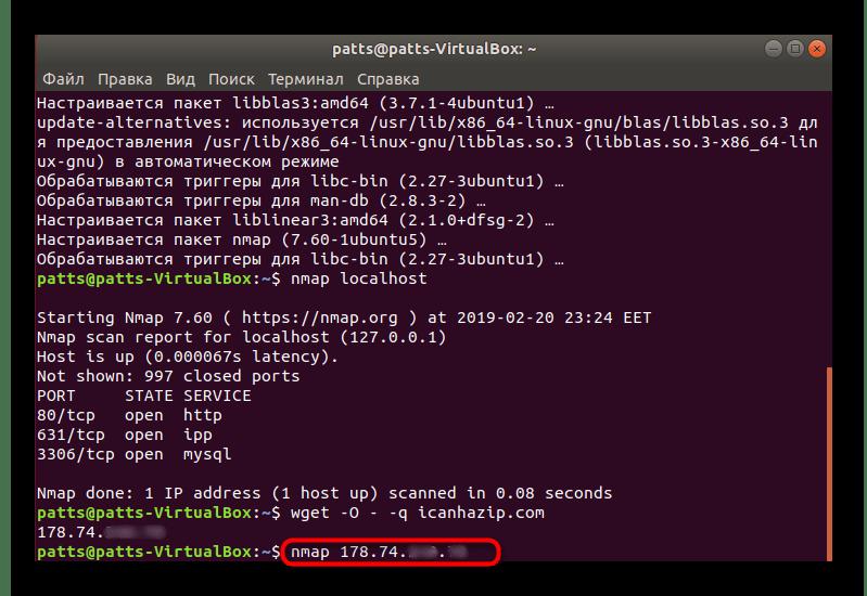 Провести сканирование по сетевому адресу Nmap в Ubuntu