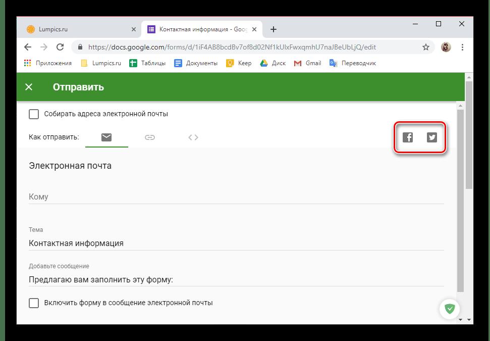 Публикация ссылки в социальных сетях на Google Формы в браузере Google Chrome