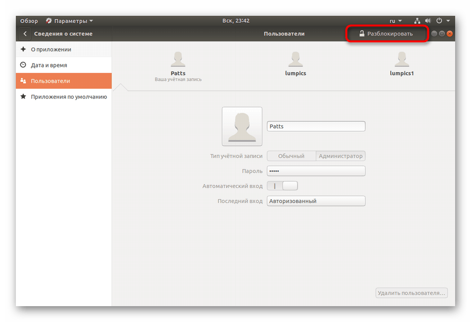 Разблокировка работы с пользователями в Ubuntu