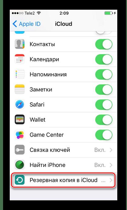 Раздел с настройками резервной копии в разделе iCloud на iPhone