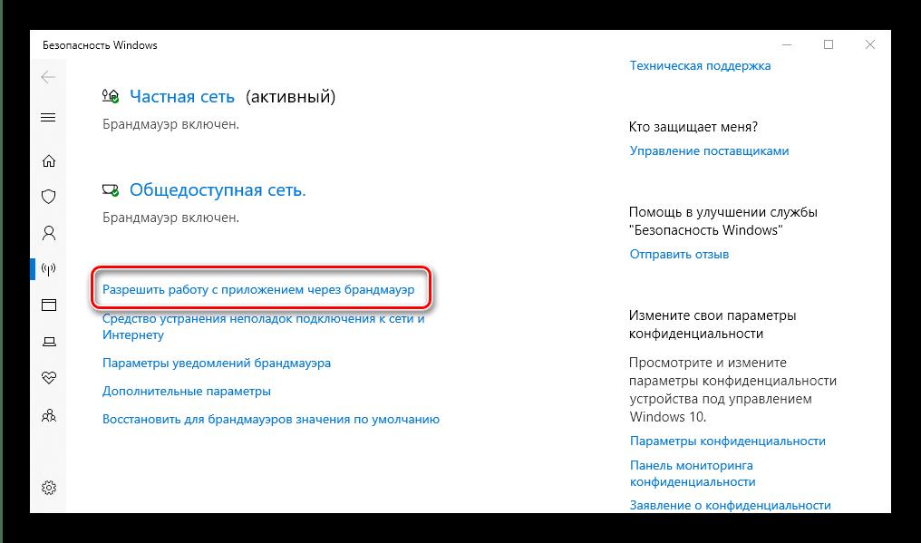 Разрешения доступа брандмауэера для устранения ошибки 0x80004005