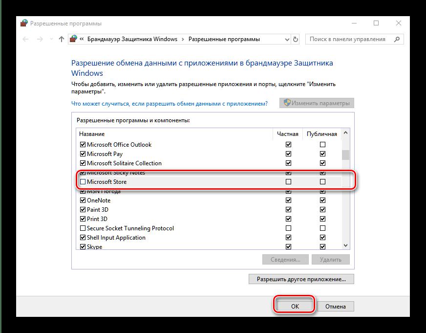 Разрешить Microsoft Store подключение без брандмауэера для устранения ошибки 0x80004005