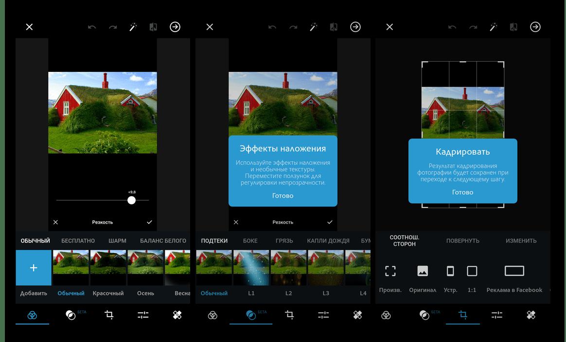 Редактирование фото для Instagram в приложении Adobe Photoshop