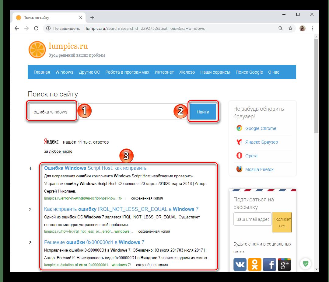 Проверка компьютера с Windows на ошибки