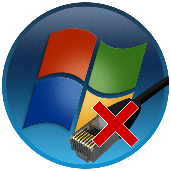 Решение проблемы «Сеть отсутствует или не запущена» в ОС Windows 7