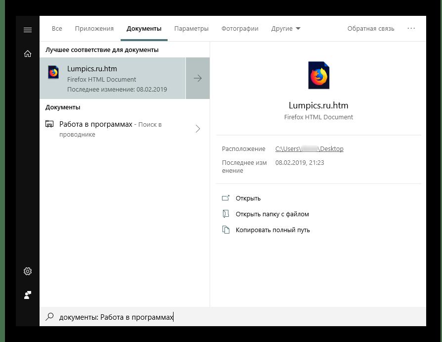 Результаты поиска по содержимому HTM через меню Пуск в Windows 10