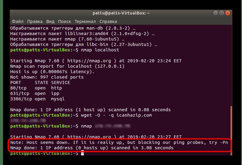 Результаты сканирования по сетевому адресу в Ubuntu