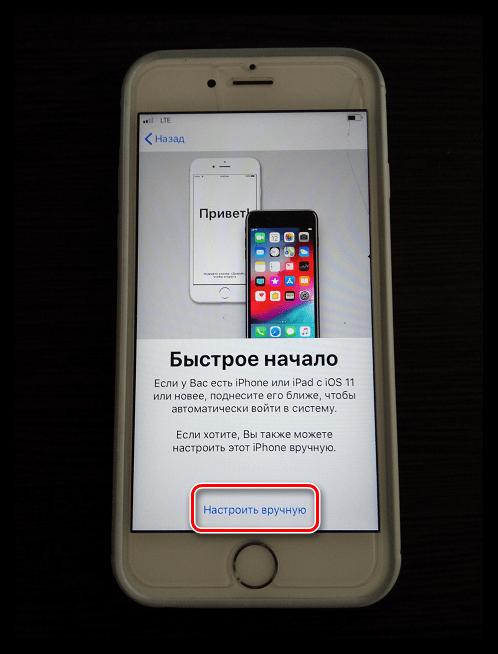 Ручная настройка iPhone
