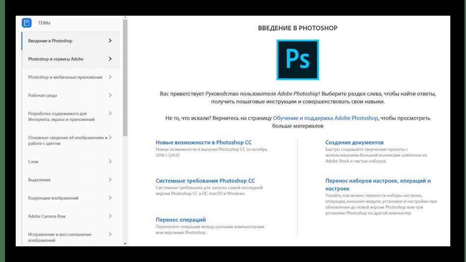 Руководство для пользователей редактора Adobe Photoshop