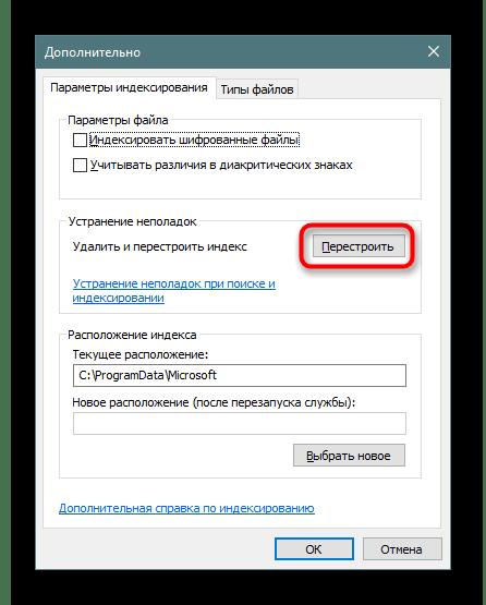 Сброс индексирования в Windows 10