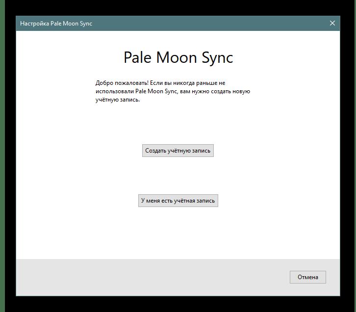 Синхронизация пользовательских данных в браузере через Pale Moon Sync