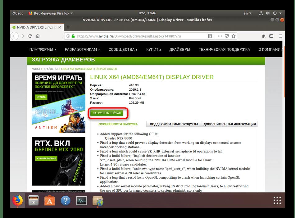 Скачать драйвер с сайта NVIDIA для Linux