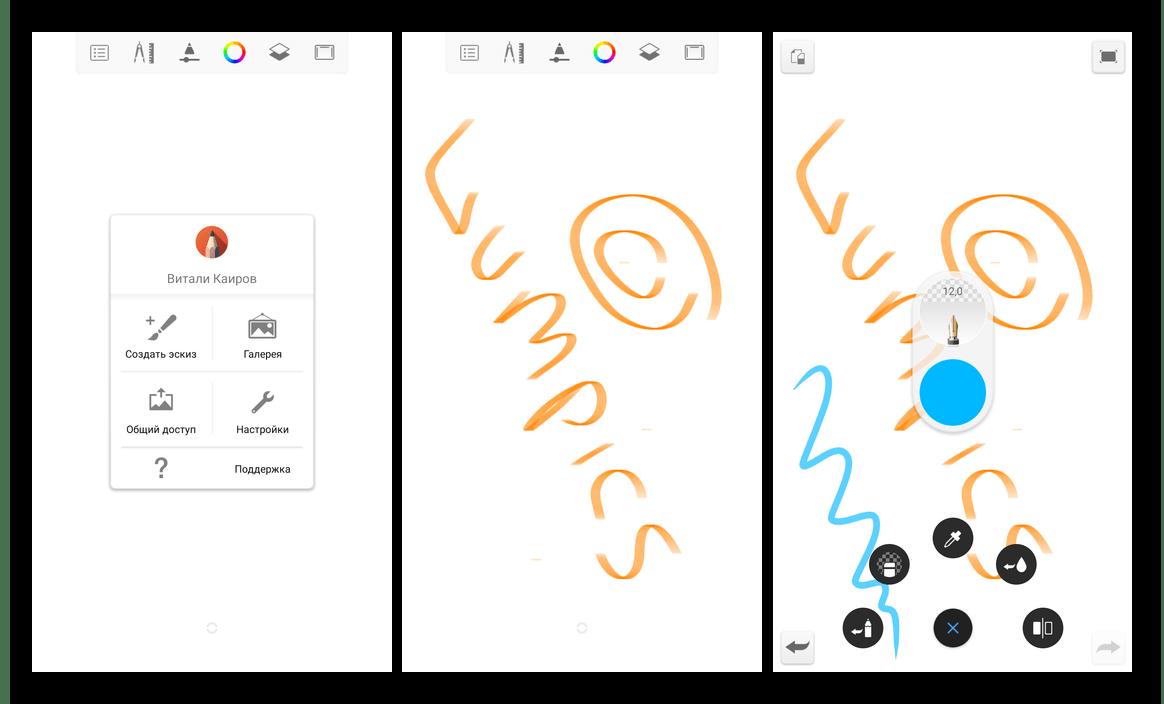 Скачать приложение Autodesk SketchBook для рисования на Android