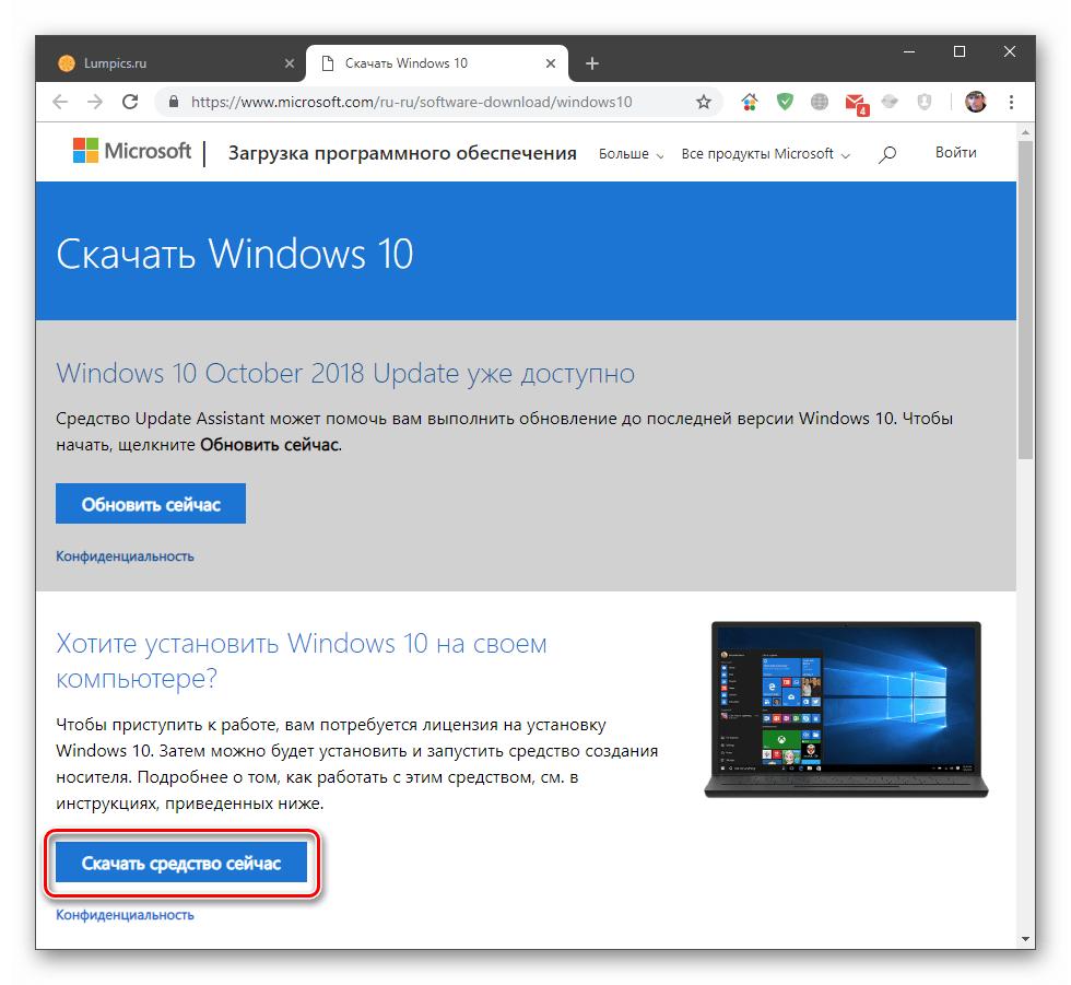 Скачивания средства обновления системы Windows 10 на официальном сайте Майкрософт