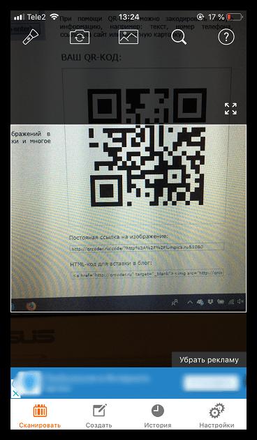 Сканирование QR-кода с помощью приложения QRScanner на iPhone