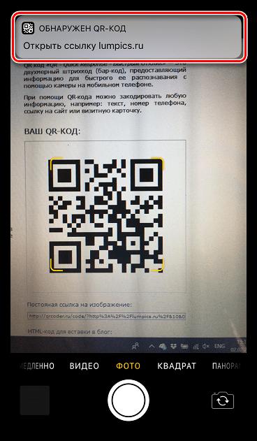 Сканирование QR-кода штатными средствами iPhone