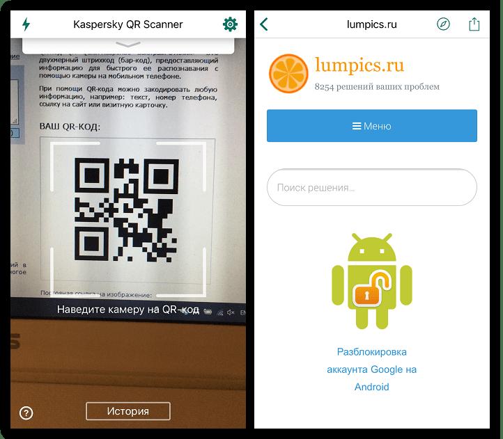 Сканирование скриншотов в приложении Kaspersky QR Scanner на iPhone