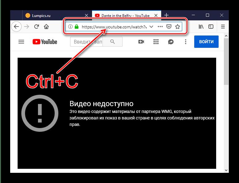 Скопировать ссылку для SaveFrom, чтобы просмотреть видео с ограниченным доступом на YouTube
