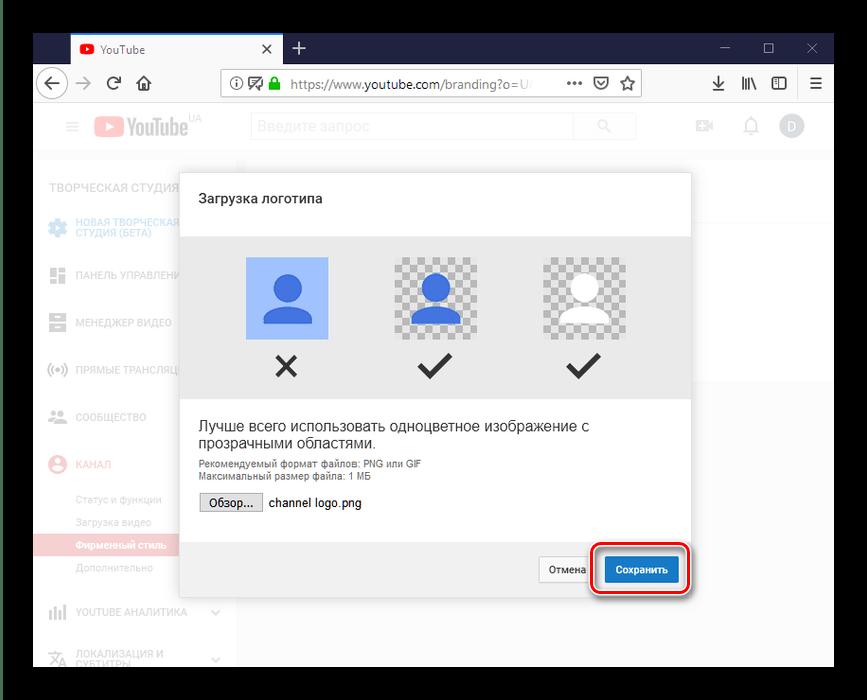 Сохранение файла логотипа для его установки на канал YouTube