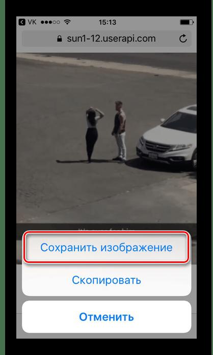 Сохранение гифки из ВКонтакте через браузер Safari на iPhone