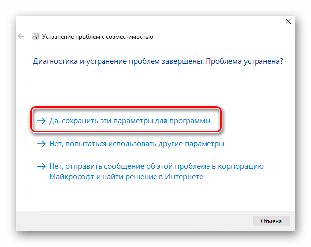 Сохранение внесенных изменений для режима совместимости в Windows 10