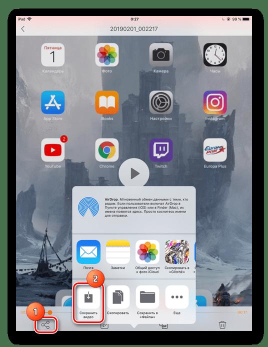 Сохранение записанного видео в память iPhone