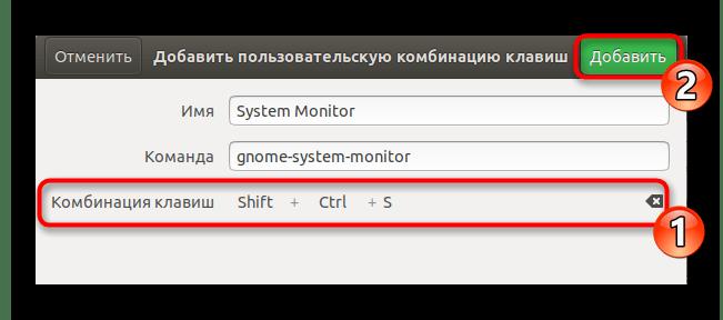 Сохранить комбинацию клавиш в Ubuntu