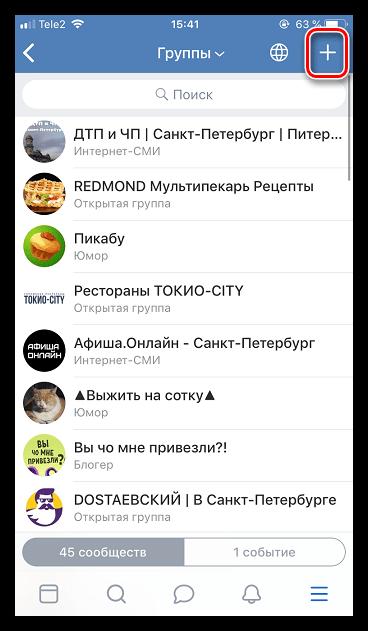 Создание группы в приложении ВКонтакте на iPhone