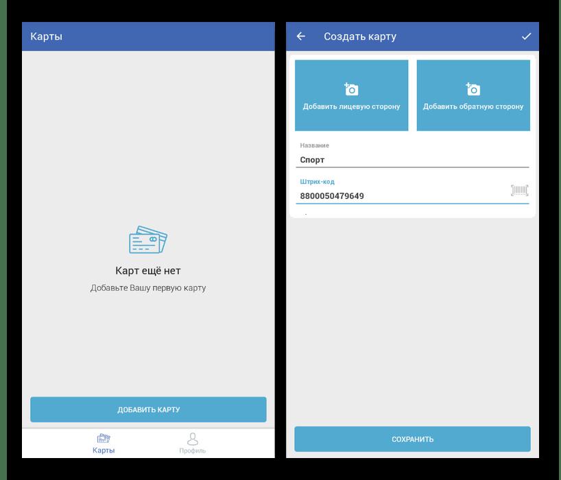 Создание карты в United Discount на Android