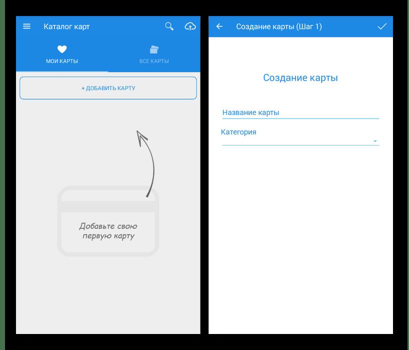 Создание карты в getCARD на Android