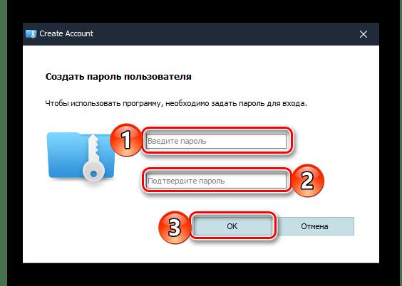 Создание мастер-пароля для входа в приложение Wise Folder Hider в Windows 10