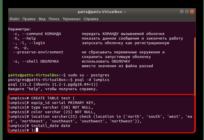 Создание новой таблицы PostgreSQL в Ubuntu