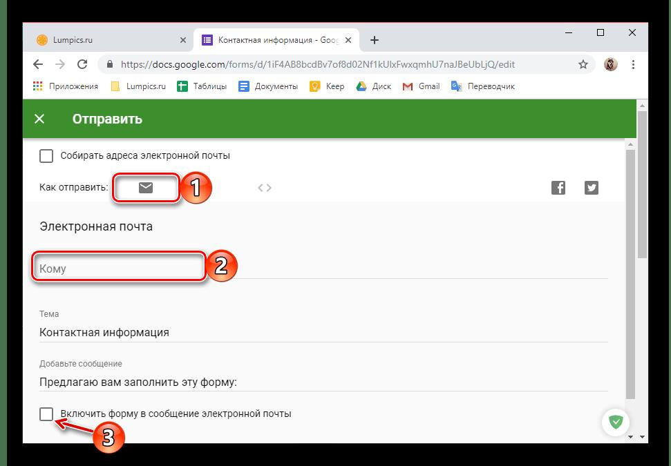 Создание приглашения для прохождения Google Формы в браузере Google Chrome