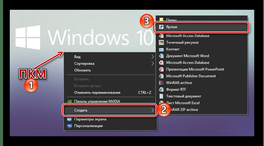 Создание ярлыков на рабочем столе Windows 10